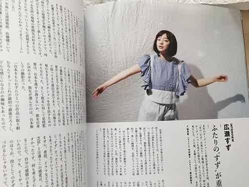 SWITCH-海街Diary広瀬すずインタビュー