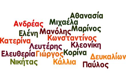 1ο τμήμα 2015-2016