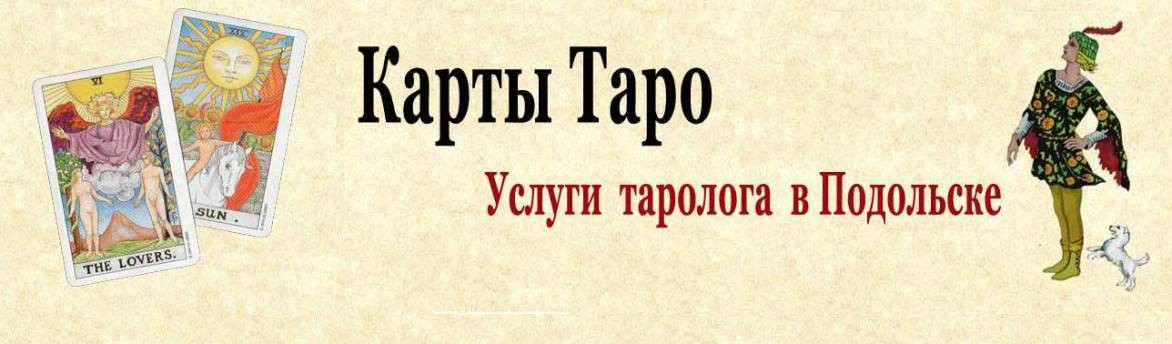 Карты Таро Подольск