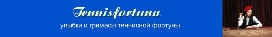 Tennisfortuna (улыбки и гримасы теннисной фортуны)