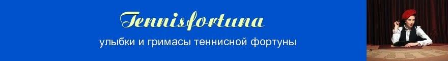 Tennisfortuna (улыбки и гримасы теннисной фортуны)