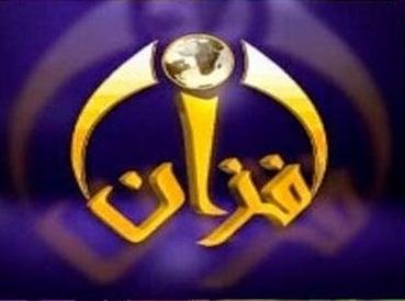 تردد قناة فزان علي النايل سات fezzan TV 2015