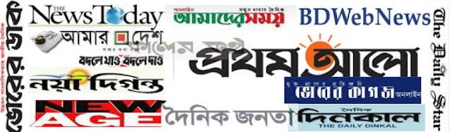 আর খুজতে হবেনা Google দিয়ে Bangla News Paper একটা পেজে সবগুলো সাইট