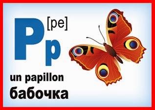 Карточка - французская буква P