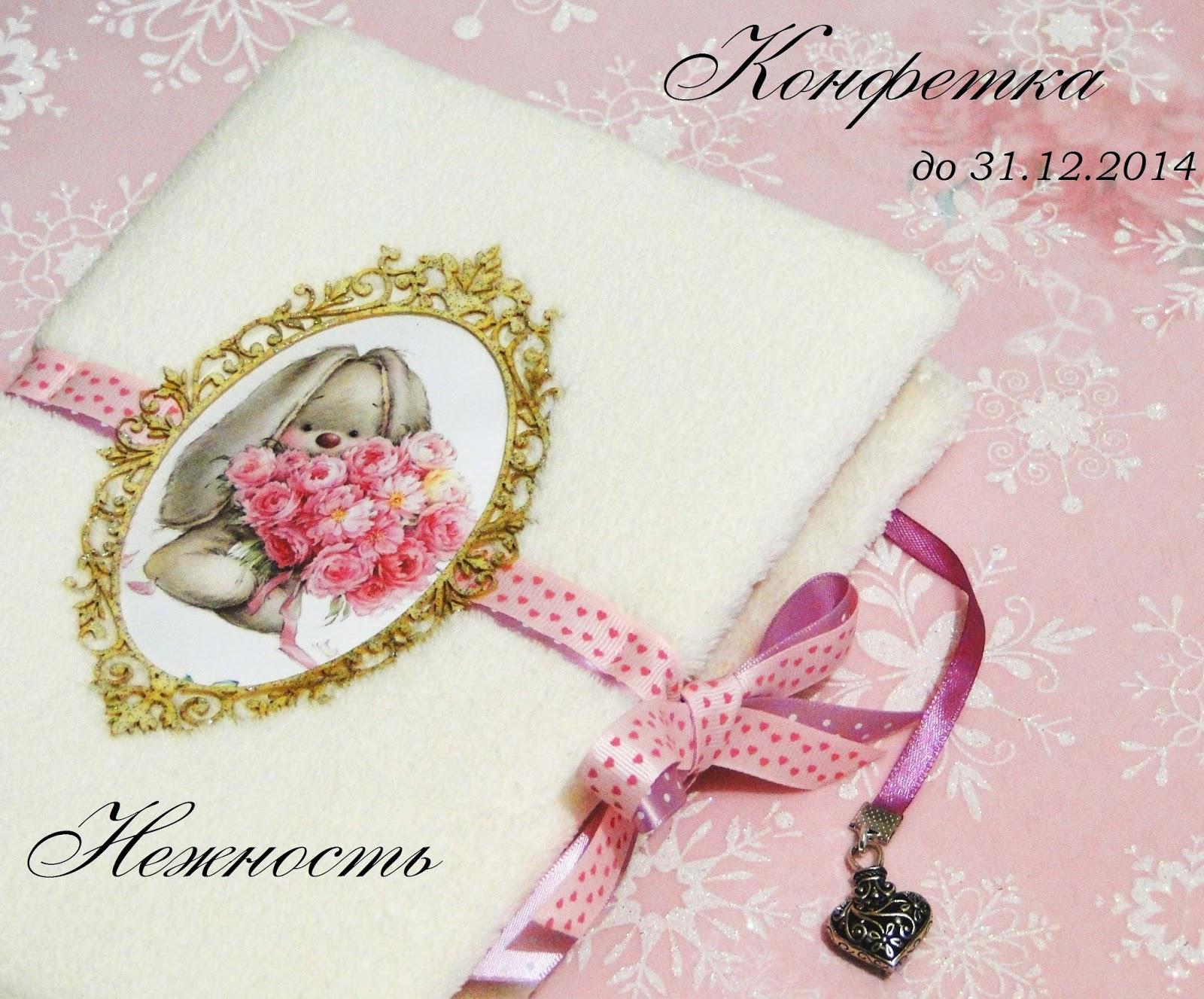 Нежная конфета до 31 декабря