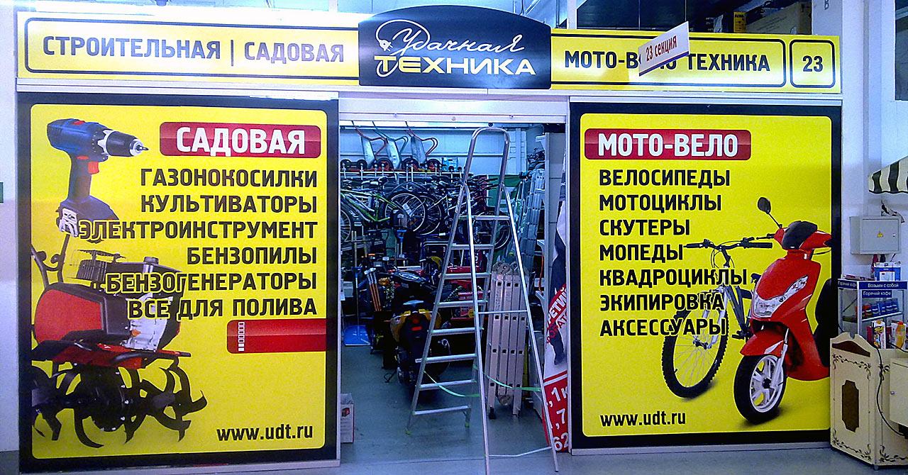 Сеть магазинов «Удачная техника», г. Челябинск
