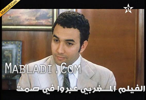 film marocain 3abirou fi samt - الفيلم المغربي عبروا