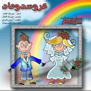 دانلود آهنگ جدید موزیک افشار بنام عروس دوماد