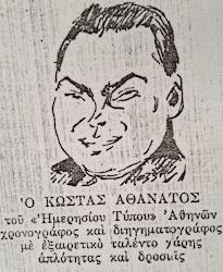 ΛΟΓΟΤΕΧΝΙΑ/ΑΘΑΝΑΤΟΣ