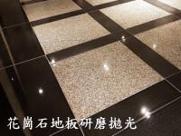 花崗石地板研磨拋光