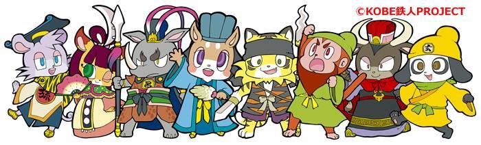 สาราสัตว์สามก๊ก Animal Sangokushi (アニマル三国志)