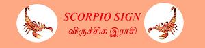 SCORPIO SIGN - விருச்சிக இராசி