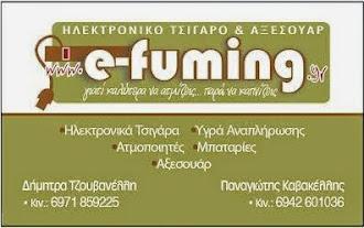 Ηλεκτρονικό τσιγάρο & αξεσουάρ e-fuming.gr