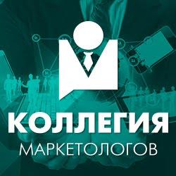 Только кейсы, подход и фишки от маркетинговой компании Коллегия Маркетологов