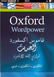 تحميل, قاموس, اكسفورد, انجليزي, عربي, تحميل 2015, Dictionary Oxford