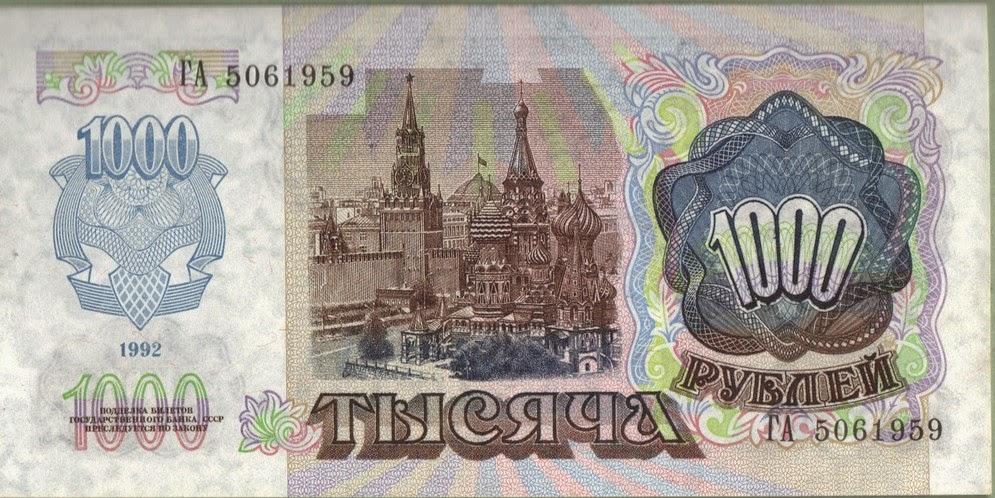 Russia 1,000 rubli 1992 P# 250a