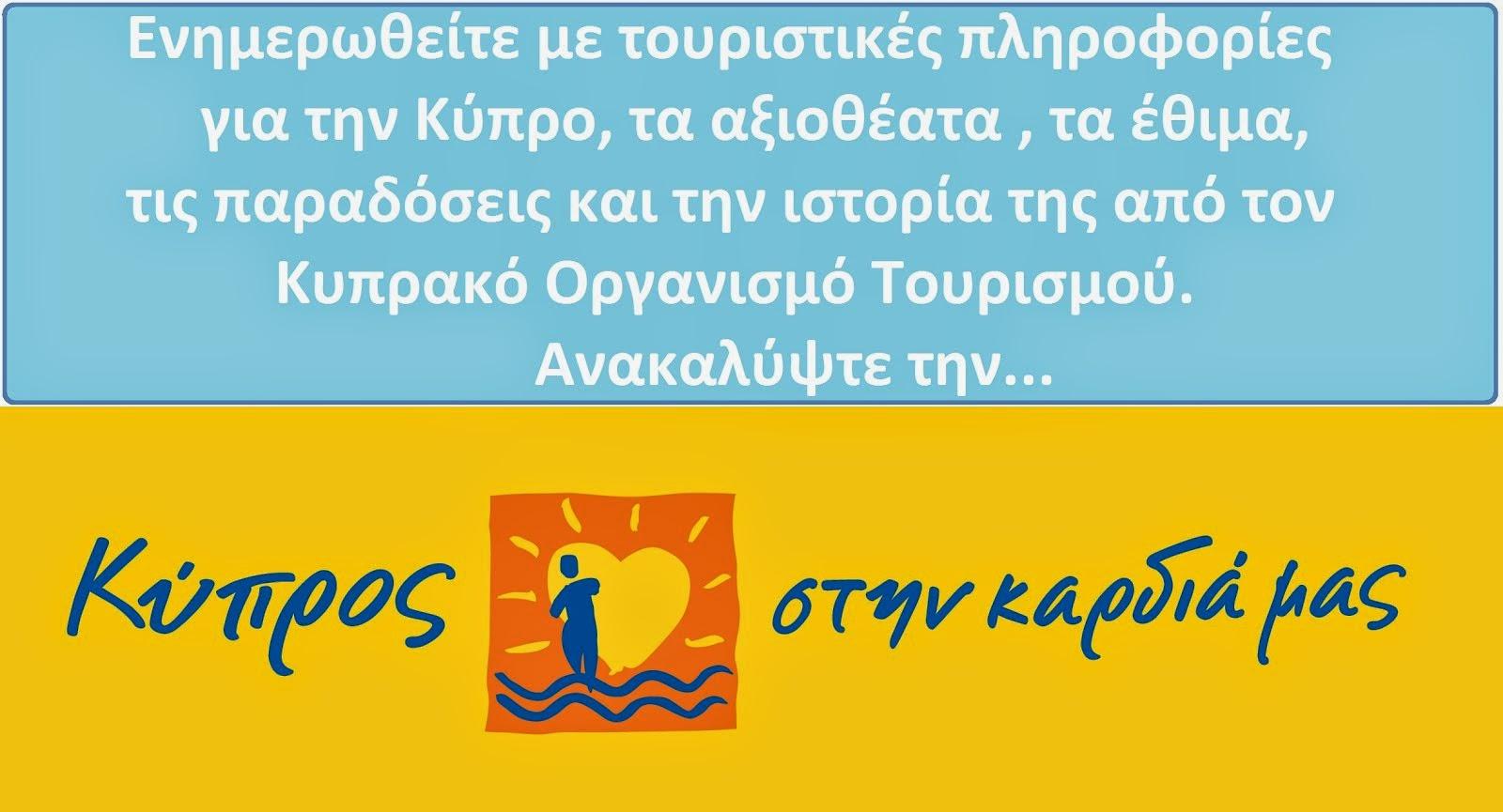 Πληροφορίες για την Κύπρο