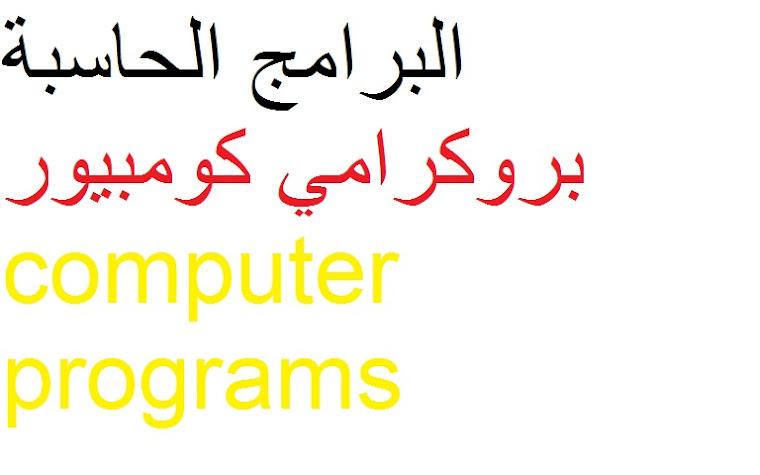 مجموعة برامج الحاسبة