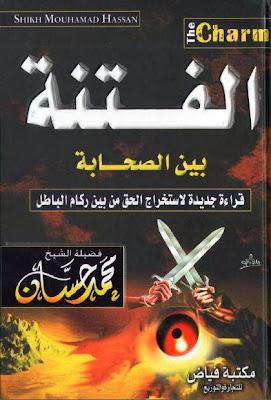 الفتنة بين الصحابة: قراءة جديد لاستخراج الحق من بين ركام الباطل - محمد حسان pdf