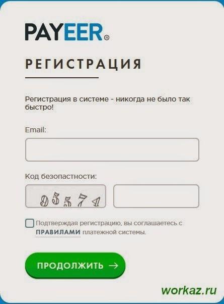 Регистрация в платежной системе Payeer пэйер пеер