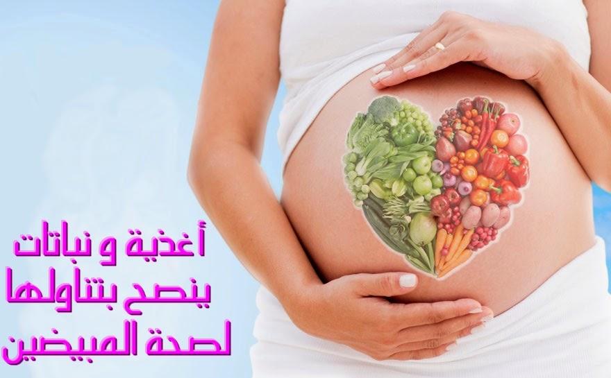 أغذية و نباتات ينصح بتناولها لصحة المبيضين