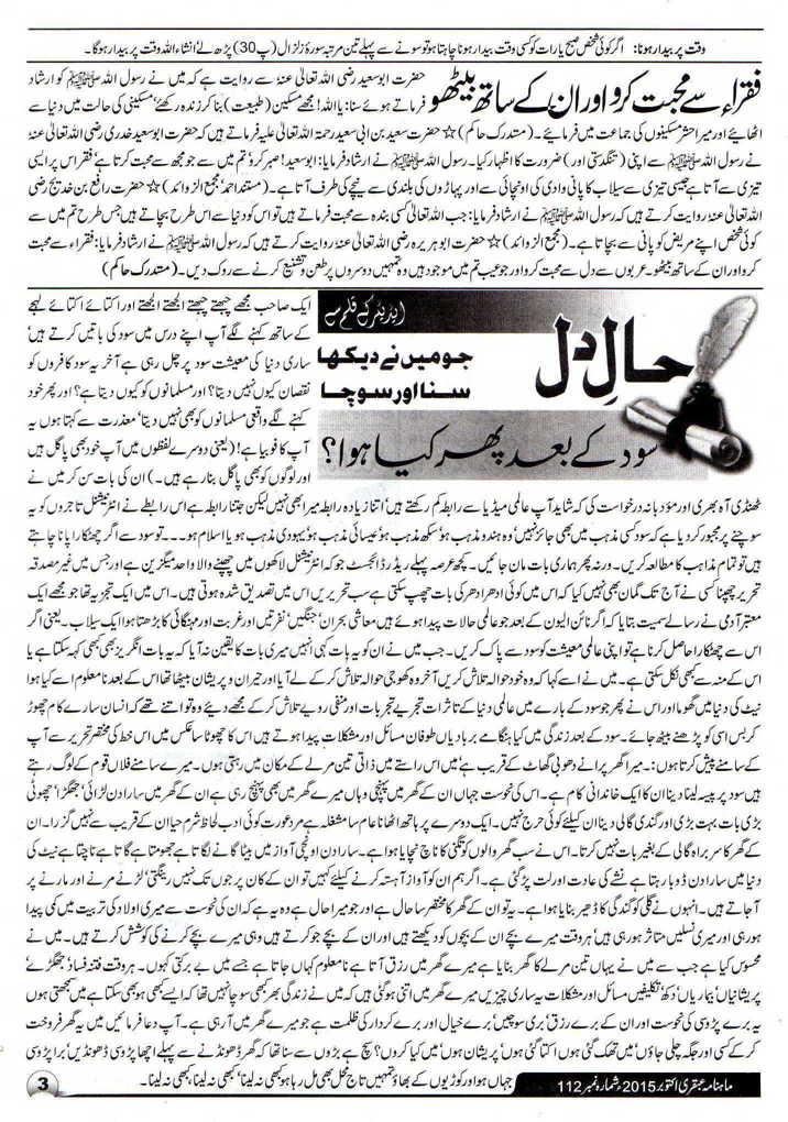 Haal Dil Hakeem Tariq Mehmood