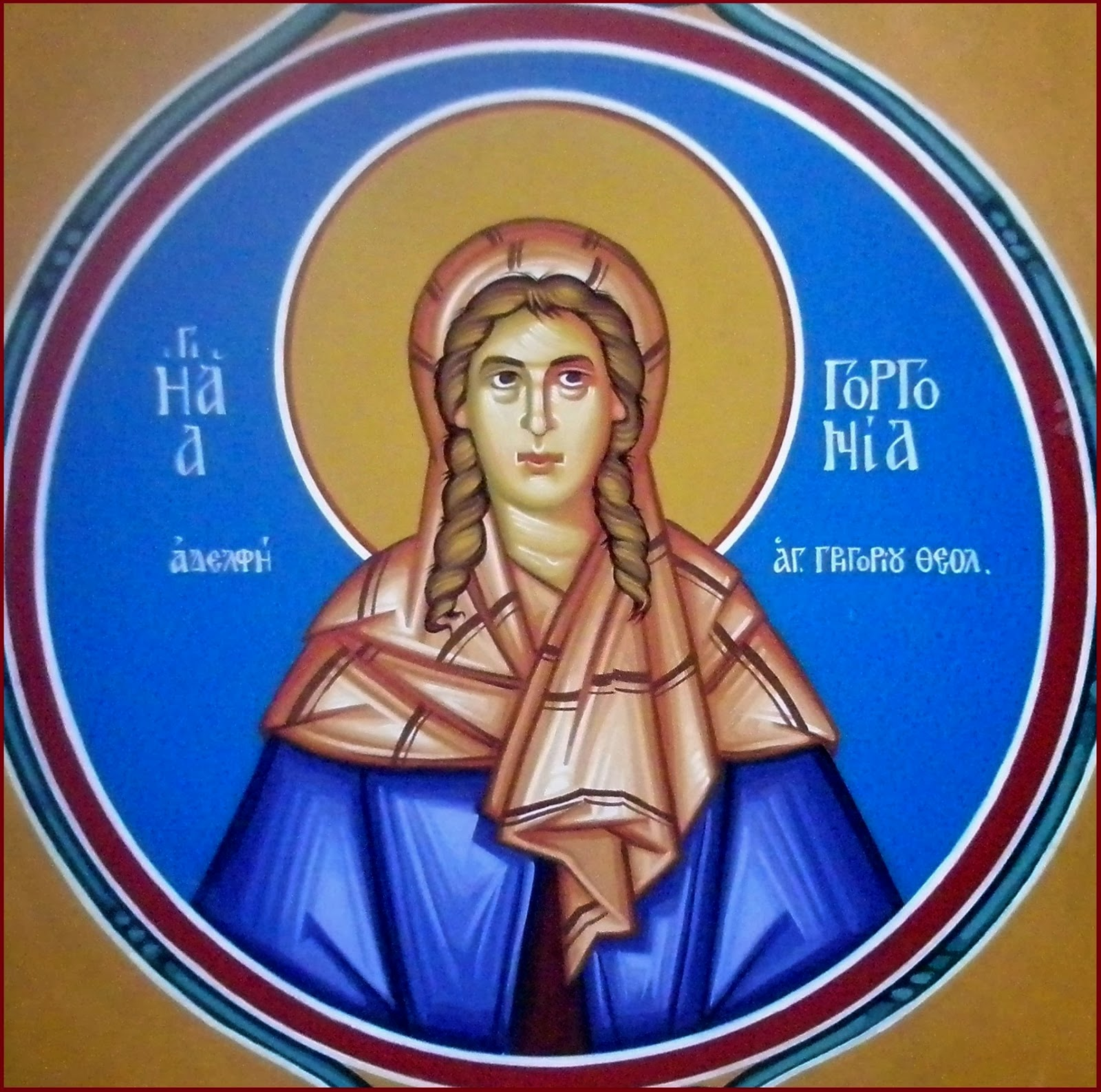 Ορθόδοξος Συναξαριστής :: Αγία Γοργονία, αδελφή του Αγίου Γρηγορίου του  Θεολόγου