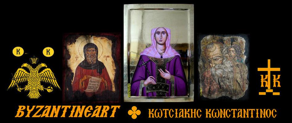 Εργαστηριο αγιογραφιας Κωτσιακη κωνσταντινου