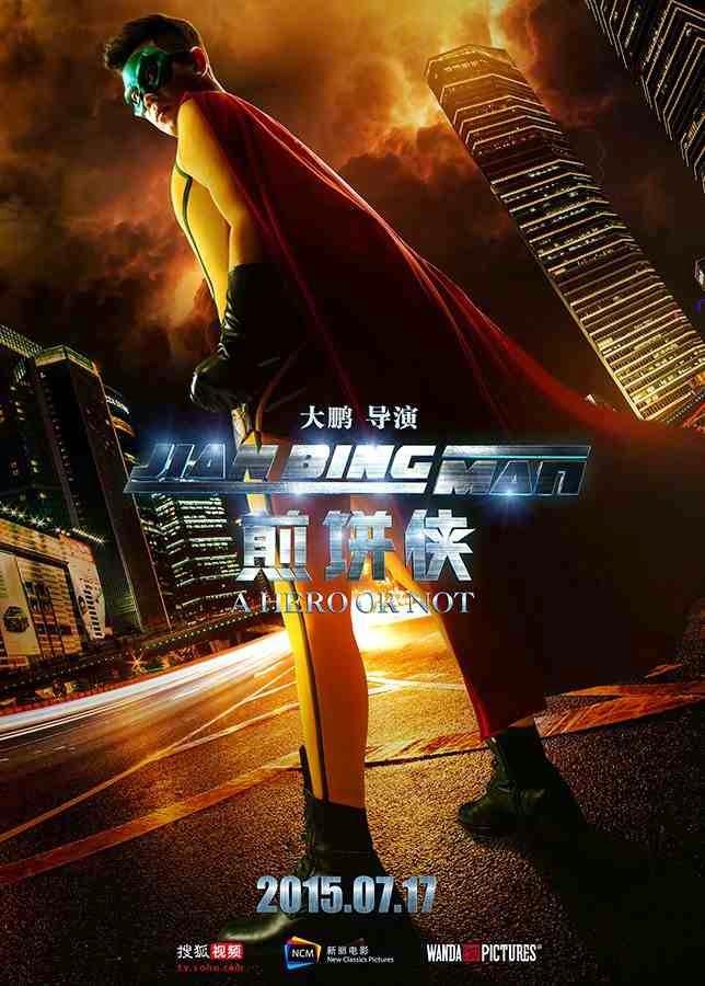 Siêu Nhân Bánh Rán - Jian Bing Man (2015)
