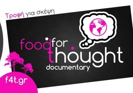 """Συμμετοχή στο ντοκιμαντέρ """"Τροφή για σκέψη"""""""