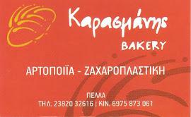 ΚΑΡΑΣΜΑΝΗΣ BAKERY