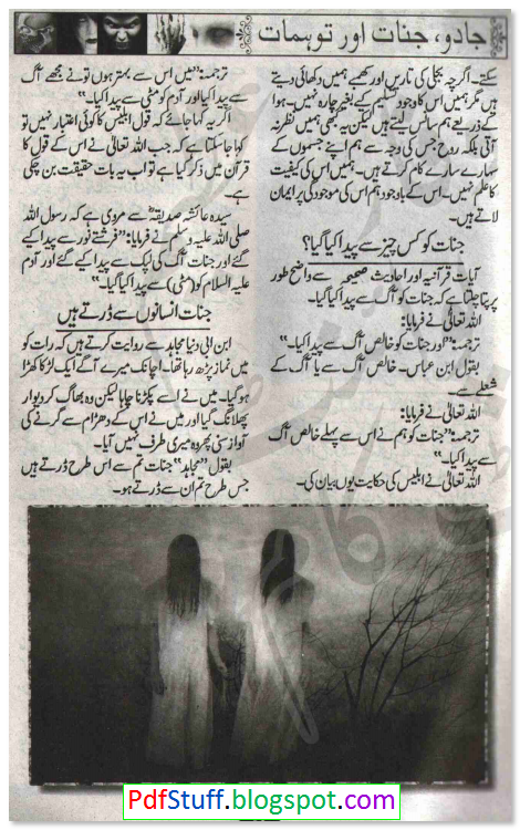 Sample page of the Urdu book Jinnat Jadu aur Tawahhamat