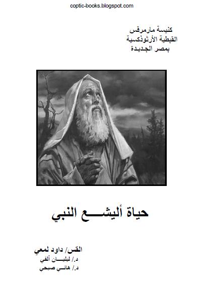 كتاب : حياة اليشع النبي - ابونا داود لمعي - د ليليان الفي - د هاني صبحي