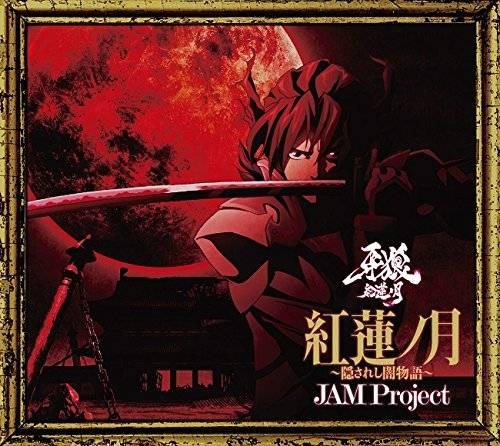 [Single] JAM Project – 紅蓮ノ月~隠されし闇物語~ (2015.12.23/MP3/RAR)