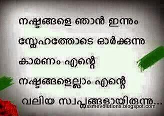 Malayalam Quotes Viraham Malayalam love quotes