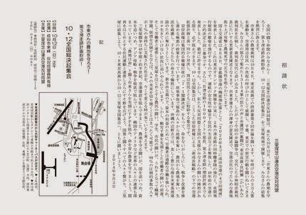 http://www.sanrizuka-doumei.jp/home/documents/141012syoseijo.pdf
