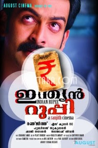 Indian Rupee 2011 Malayalam Movie Watch Online