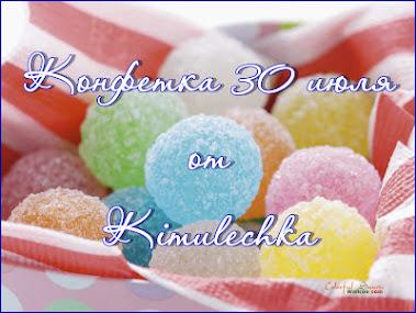 конфетка от Анюты