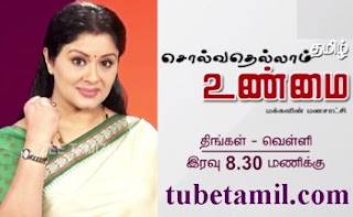 Solvathellam Unmai 10-08-2015 Zee Tamil Tv Today Ep