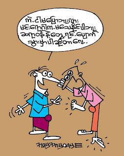 Cartoon Nay Myo Aye – ေသေသာ္မွတည့္ ေၾသာ္ ေကာင္း၏