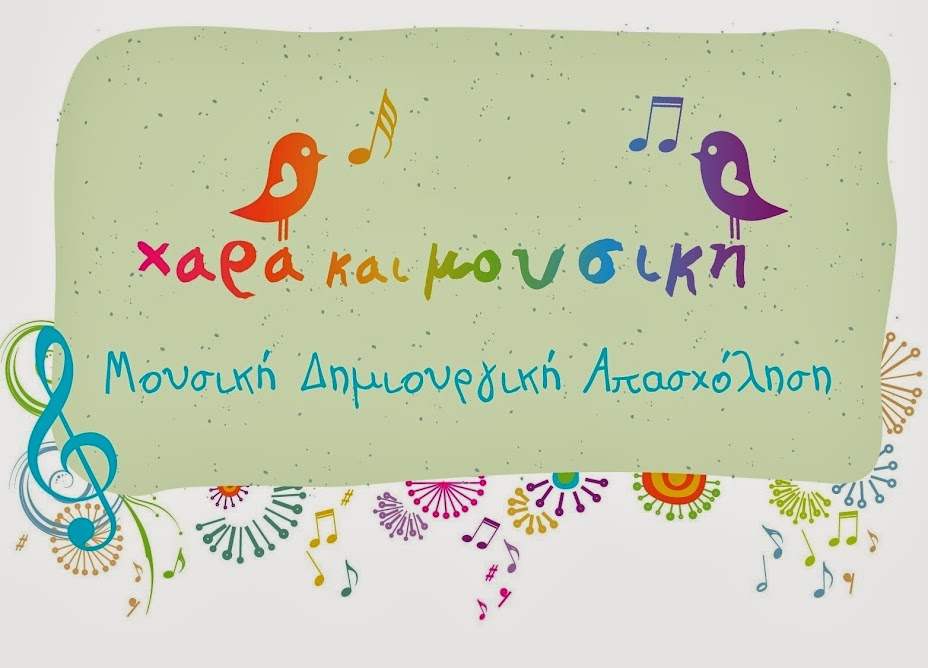 Χαρά και Μουσική