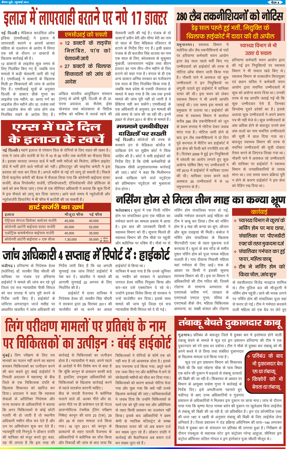mci news license suspend medical pharma health article shiv shakti blood bank news sirsa