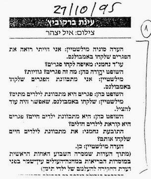 """קטע מעדות אחות ראשית סוניה מילשטיין ממחנה עולים עין שמר בפני ועדת חקירה להעלמם של ילדי תימ ן- """"העיר"""" אוקטובר 95'"""
