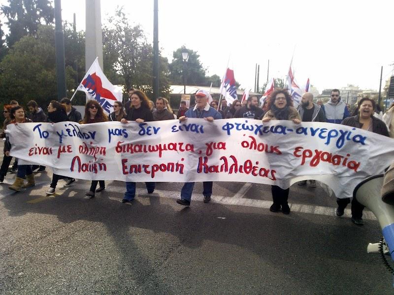 Ανακοίνωση του ΠΑΜΕ: Ισχυρό ξέσπασμα αγανάκτησης, οργής και διεκδίκησης το συλλαλητήριο