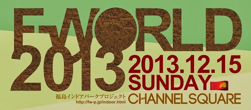 F-WORLD2013