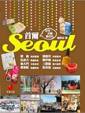 首爾Seoul:好吃、好買,最好玩