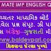 JEE EXAM MATE IMP.  ધોરણ-12 સાયંસ ગુજરાતી અંગ્રેજી મીડીયમ