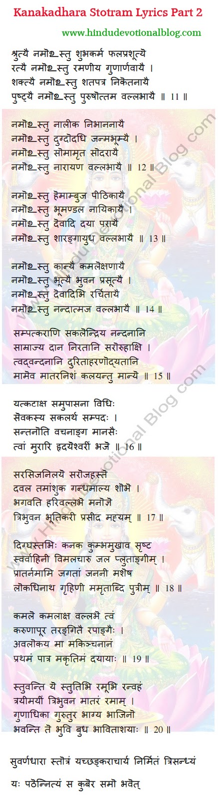 Kanakadhara Stotram Lyrics in Devanagari Part 2 Screenshot Free Download Adi Shankaracharya Mantra