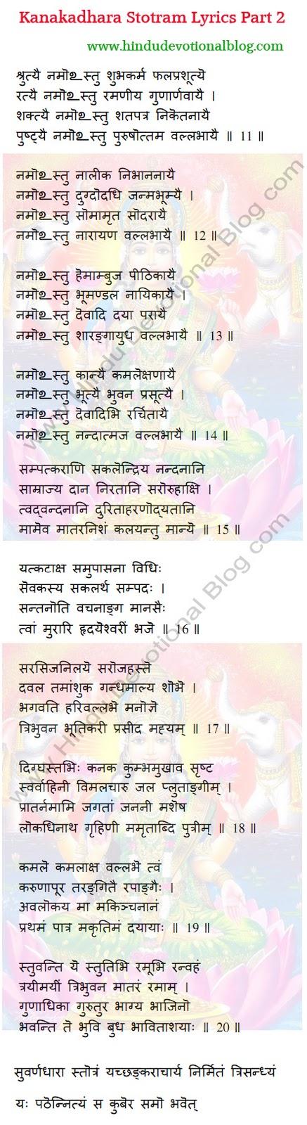 Ashta Lakshmi Stotram Lyrics - Asthalakshmi Stotra | Hindu ...