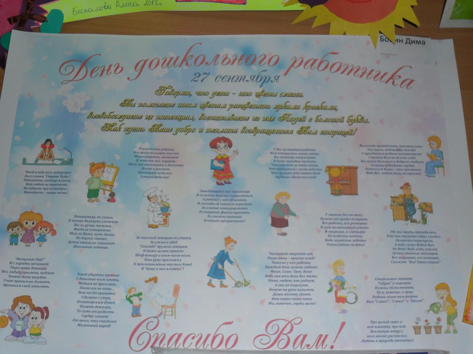 Что подарить на День Воспитателя Ребенок в детском саду 20